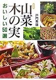 山菜・木の実―おいしい50選
