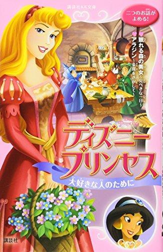 ディズニープリンセス 大好きな人のために 眠れる森の美女~完ぺきな一日~ アラジン~金貨をさがして~ (講談社KK文庫)