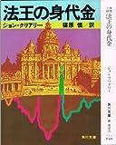 法王の身代金 (1979年) (角川文庫)