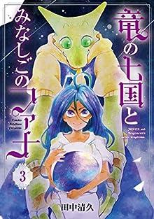 [田中清久] 竜の七国とみなしごのファナ 第01-03巻