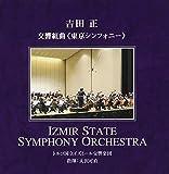 吉田正 : 交響組曲「東京シンフォニー」 画像