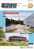 電設技術 2012年 09月号 [雑誌]