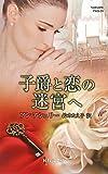 子爵と恋の迷宮へ (ハーレクイン・ヒストリカルスペシャル)
