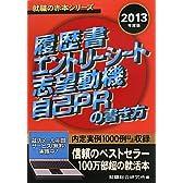 2013年度版 履歴書エントリーシート志望動機自己PRの書き方 (就職の赤本シリーズ)