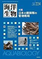 海洋と生物 224 Vol.38-No.3 2016