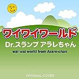 ワイワイワールド Dr.スランプ アラレちゃん ORIGINAL COVER