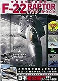 世界最強の戦闘機F-22 RAPTOR DVD BOOK (宝島社DVD BOOKシリーズ)