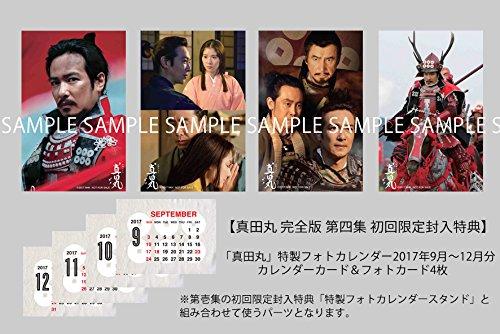 真田丸 完全版 第四集 [DVD]