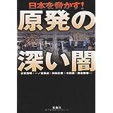 日本を脅かす! 原発の深い闇 (宝島SUGOI文庫)