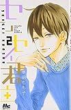 コミックス / 幸田 もも子 のシリーズ情報を見る