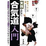 DVDで見て、学ぶ 身体づかいの「理」を究める!<実践>合気道入門(DVD付)