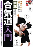 DVDで見て、学ぶ 身体づかいの「理」を究める!合気道入門(DVD付)