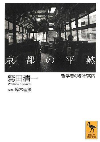 京都の平熱――哲学者の都市案内 (講談社学術文庫)の詳細を見る