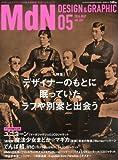 月刊MdN 2014年 5月号 / MdN編集部 のシリーズ情報を見る