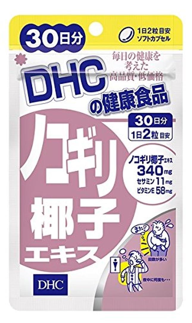 楽な寄生虫才能DHC ノコギリ椰子エキス 30日分 60粒