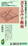 仕事の成果がグングンあがる「書き込み」手帳術---この手帳ノウハウを活用すれば、あなたは仕事のデキる人! (KAWADE夢新書)