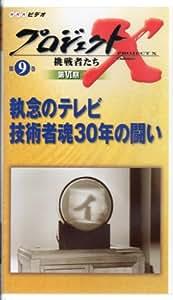プロジェクトX 挑戦者たち 第VI期 第9巻 執念のテレビ 技術者魂30年の闘い [VHS]