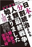 日本が分割統治される人類最終戦争が始まりました: 99%の日本人が知らない