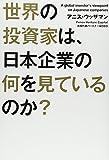KADOKAWA/中経出版 アニス・ウッザマン 世界の投資家は、日本企業の何を見ているのか?の画像