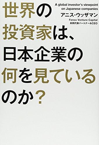 世界の投資家は、日本企業の何を見ているのか?の詳細を見る