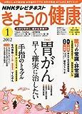 NHK きょうの健康 2012年 01月号 [雑誌]