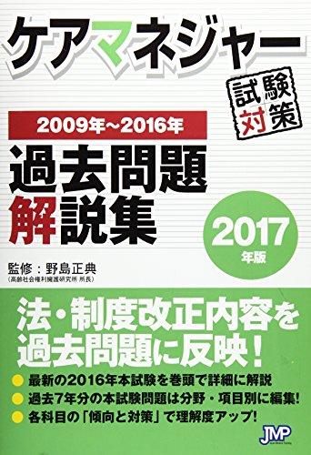 2017年版ケアマネジャー試験対策 過去問題解説集