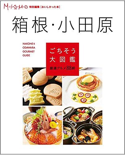 箱根・小田原ごちそう大図鑑 厳選グルメ88軒 (ガイドブック)