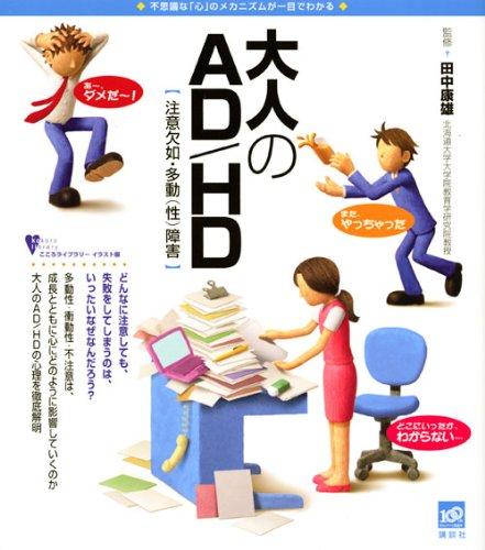 大人のAD/HD (こころライブラリーイラスト版)