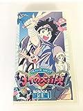 ドラゴンクエスト/ダイの大冒険~誕生編1 [VHS]