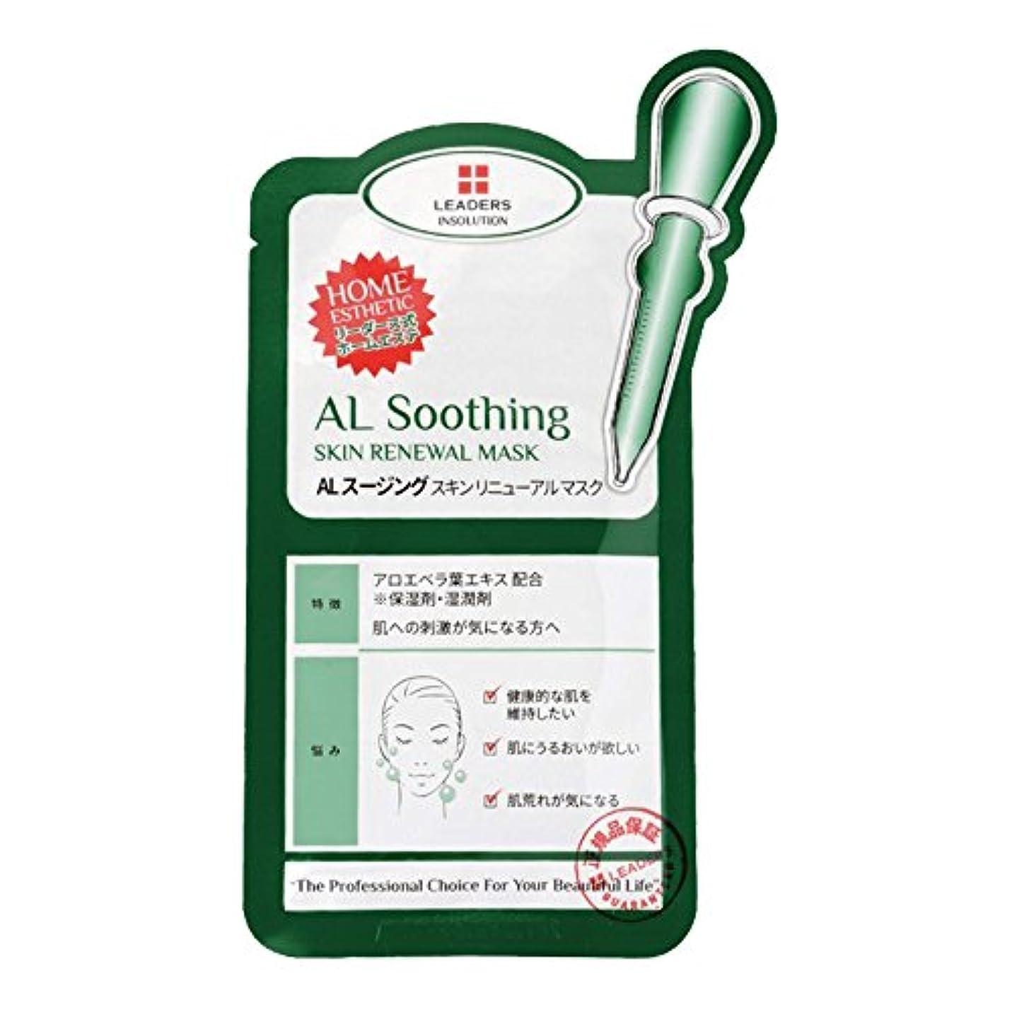 楽な便宜パンフレット日本限定版 国内正規品 LEADERS リーダース アロエスージング スキンリニュアル マスク 1枚 25ml 敏感肌 保湿