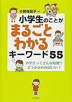 小学生のことがまるごとわかるキーワード55: 小学生ってどんな時期? どうかかわればいい?