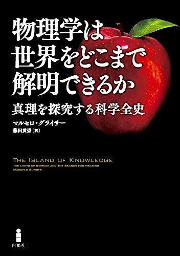 物理学は世界をどこまで解明できるか―真理を探究する科学全史