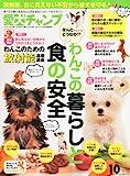 愛犬チャンプ 2011年 10月号 [雑誌] 画像