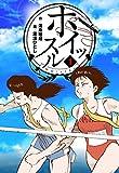 ★【100%ポイント還元】【Kindle本】ホイッスル1~3が特価!
