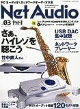 Net Audio Vol.3オーディオアクセサリー増刊 2011年 09月号 [雑誌]