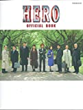 HERO OFFICIAL BOOK (ぴあMOOK)