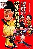 誰も教えてくれなかった びっくり日本史 (宝島社文庫)