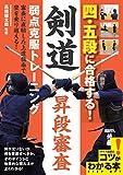 四・五段に合格する! 剣道昇段審査 弱点克服トレーニング (コツがわかる本!)