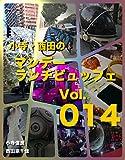 小寺・西田の「マンデーランチビュッフェ」Vol.014