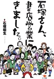 石塚さん、書店営業にきました。