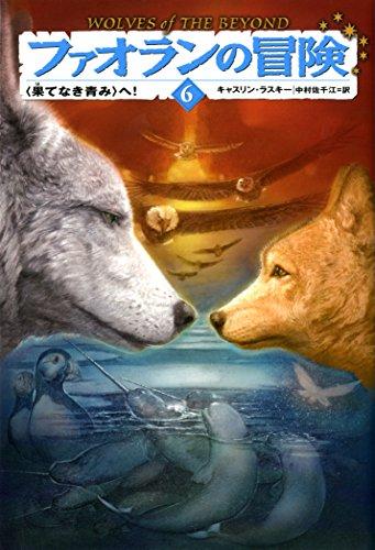 ファオランの冒険6 〈果てなき青み〉へ!の詳細を見る