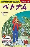 D21 地球の歩き方 ベトナム 2014~2015