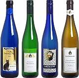 ドイツ白ワインセット 甘口 750ml×4本