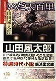 いだ天百里―山田風太郎傑作大全〈13〉 (広済堂文庫)
