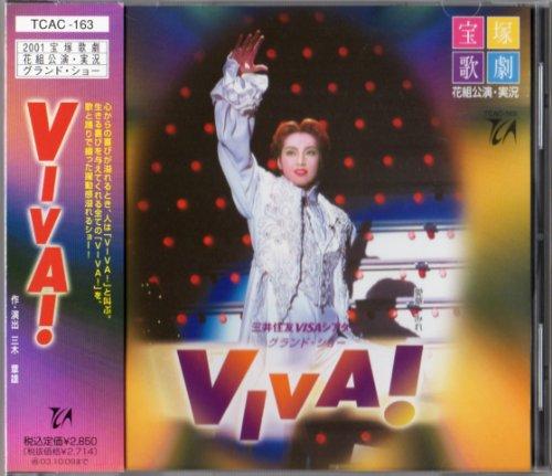 2001宝塚歌劇 花組公演・実況 グランド・ショー VIVA!