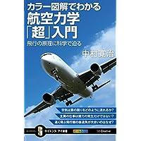 カラー図解でわかる航空力学「超」入門 飛行の原理に科学で迫る (サイエンス・アイ新書)