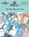 & Premium特別編集 土曜の朝と日曜の夜の音楽。 (マガジンハウスムック &Premium &Music)