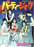 パーティージョーク / 宮本 涼子 のシリーズ情報を見る