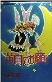 満月にお願い / 牧村 久実 のシリーズ情報を見る