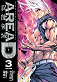 AREA D 異能領域(3) (少年サンデーコミックススペシャル)